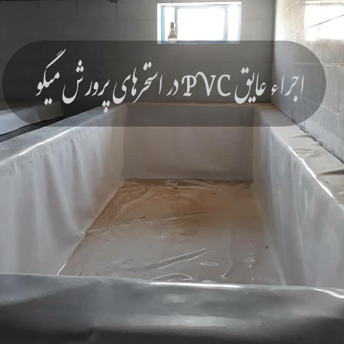اجراء-عایق-PVC-در-استخرهای-پرورش-میگو