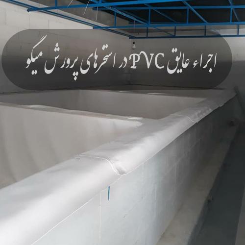 اجراء-عایق-PVC-در-استخرهای-پرورش-میگو2